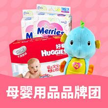优惠券# 天猫超市 母婴用品品牌团  领券满99-20元