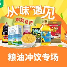 """从""""味""""遇见# 天猫超市 粮油冲饮专场  爆款直降,超值单品"""