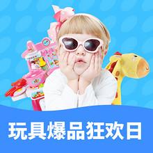 促销活动# 京东 自营/跨店铺玩具专场  满199减100,满399减200