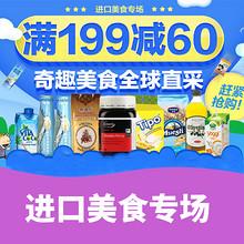 全球直采# 苏宁 进口美食专场  满199-60元