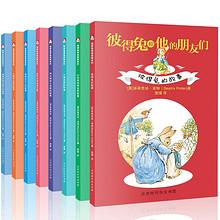经典童话# 彼得兔和他的朋友们 注音全套8册  14.9元包邮(19.9-5券)