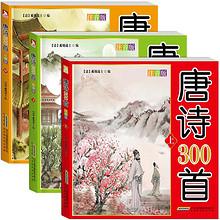 传承文化# 正版彩图注音唐诗三百首 全3册  14.9元包邮(19.9-5券)