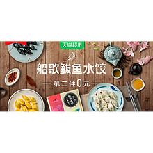 促销活动# 天猫超市  船歌鲅鱼水饺   第2件0元   团团圆圆