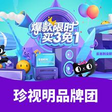 促销活动# 天猫  珍视明品牌团   爆款限时  买3免1