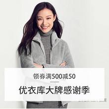 服适人生# 天猫  优衣库品牌团  大牌感谢季  领券满500减50