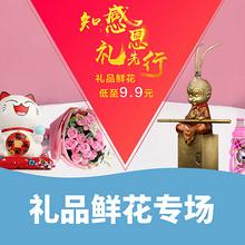 知感恩礼先行# 京东 礼品鲜花专场  低至9.9元