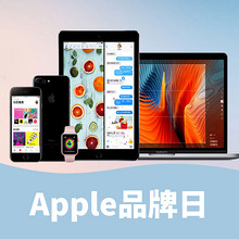 促销活动# 当当  Apple产品超级品牌日   满1000减300