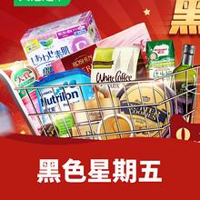 促销活动# 天猫超市  黑色星期五  满99减50,满188减100