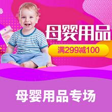 促销活动# 苏宁 母婴用品专场  满299-100元