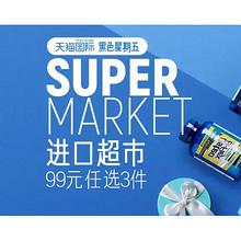 促销活动#  天猫国际  黑色星期五  进口超市  99元任选3件