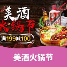 促销活动# 京东 美酒火锅节  满199-100元,多档满减优惠券