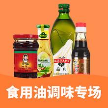 一站购齐# 京东超市 食用油调味专场  专区5件5折