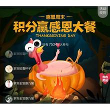 感恩周末#   京东  积分赢感恩大餐    互助赢免邮券