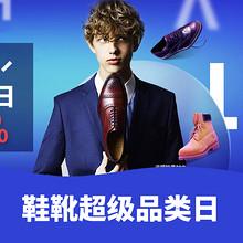 优惠券# 京东  鞋靴超级品类日  领券满199减50,满499减150