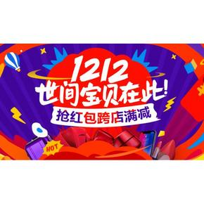 每日可领# 淘宝1212挖宝箱活动  最高可赢1212元  10点/12:12分/16点/20点抽
