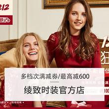 双12爆款好店# 淘宝  绫致时装官方店   多档次满减券,最高立减600元,双12可用