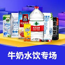 促销活动# 苏宁易购  牛奶水饮专场  部分满198减100