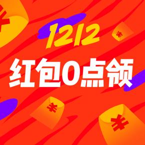 淘宝双12 可跨店超级大红包 最高1212元现金红包!