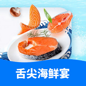 促销活动# 天猫超市  舌尖海鲜宴   满99减50  鲜到没朋友