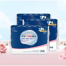 绵柔如云# 子初 产妇产褥期大号卫生巾4包  36.9元包邮(46.9-10券)