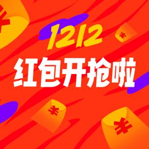 最后1天速抢# 淘宝双12超级大红包 最高1212现金红包 评论互助开宝箱拿大奖!