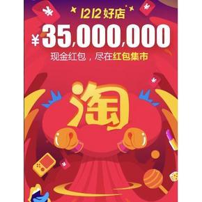 3500万喷发中# 淘宝1212红包集市 全民切红包 最大1212元红包!