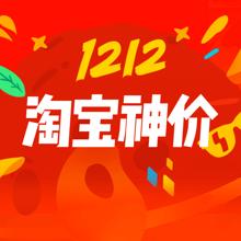 争分夺秒# 大量双12淘宝神价推荐 低至0.1元包邮 已更新50条