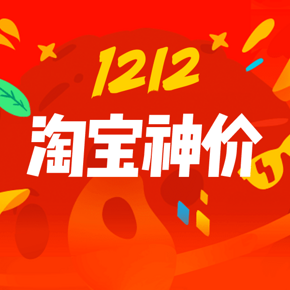 争分夺秒# 大量双12淘宝神价推荐 低至0.1元包邮 已更新95条
