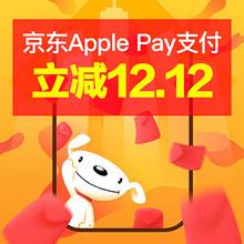 手慢无攻略# 京东Apple Pay支付 立减12.12元 每日9点21W名额限量开抢!