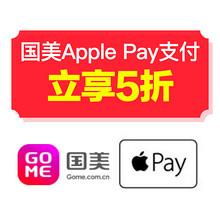银联5折10点疯抢# 国美Apple Pay支付享5折(30元封顶) 惠喵好价独家放送!