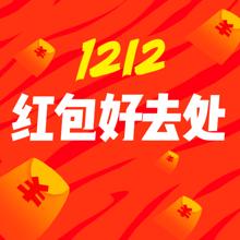 最强0元单# 惠喵双12小额红包好去处 0元/白菜随便买买买!
