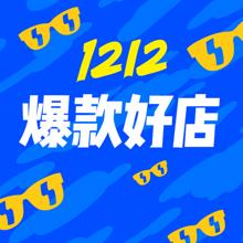 今年最后一次大甩卖# 天猫双12爆款5折好店合辑   还在犹豫  就等明年了!