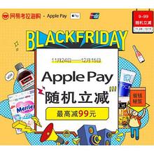 支付优惠系列#  网易考拉海购XApple Pay   随机立减  最高减99元