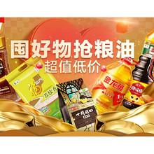 双12狂欢# 天猫超市 粮油调味冲饮专场  超值低价