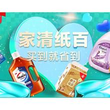 双12狂欢#  天猫超市  纸品家清专场    买到就是省到