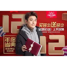 双12爆款好店# 千纸鹤旗舰店  全场买一送一,上不封顶