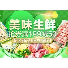 双12狂欢#  天猫超市  美味生鲜专场   领券满199减50