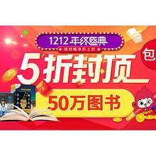 双12狂欢#  天猫当当网官方旗舰店  50万图书,5折封顶,领券满200-100券