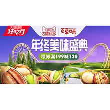 双12狂欢# 天猫超市 百草味年终盛典  领券满199减120