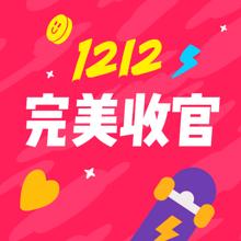 大话双12# 2017年终盛典完美收官 惠喵最强年终盘点 一句话形容你的双12?