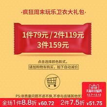 手慢无# 秋壳 卫衣大礼包福袋  1件79/2件119/3件159,款式任选