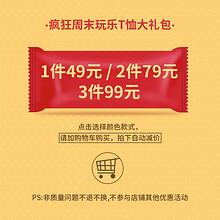 手慢无# 秋壳 T恤大礼包福袋  1件49/2件79/3件99,款式任选