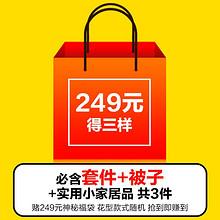 手慢无# lovo 249元福袋  内含四件套+被芯+实用家居品,款式随机