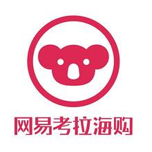 优惠券# 考拉海购 品牌年终盛典 领888元年终大红包,截止14日