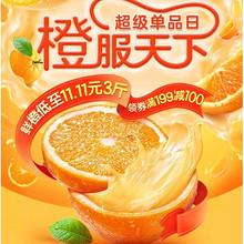 优惠券# 京东 生鲜超级单品日  领券满199减100