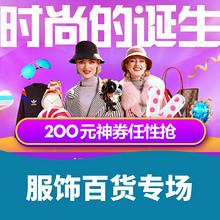 优惠券# 苏宁 服饰百货专场  领满400-200元半价神券,截止13日