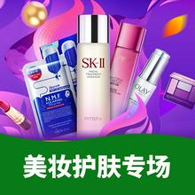年终盛宴# 京东超市 美妆护肤专场  每满199-100元