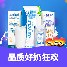促销活动# 苏宁易购  品质好奶专场  部分满198减100 狂欢畅饮