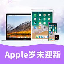 促销活动# 京东 Apple苹果 岁末迎新季  抢12期白条券,Macbook低至3999元