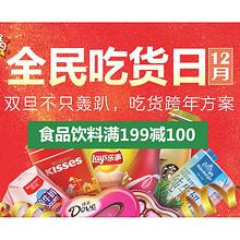 促销活动#  京东  全民吃货日  食品饮料满199减100